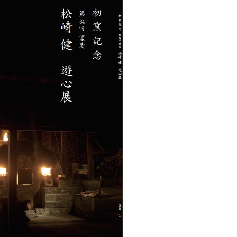 初窯記念 第34回 窯変 松崎 健 遊心展
