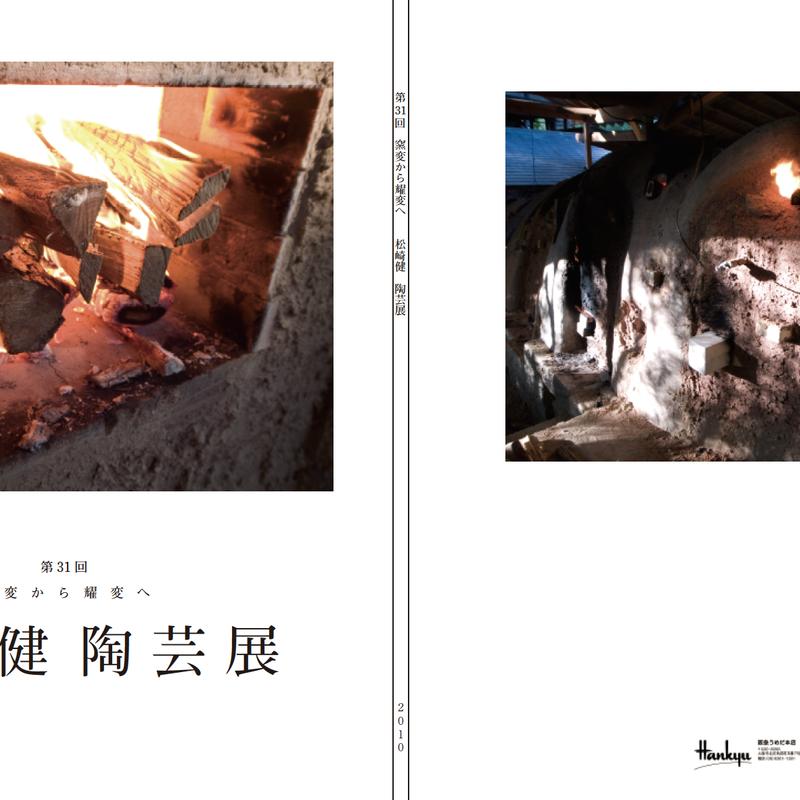第31回記念 窯変から耀変へ 松崎 健 陶芸展
