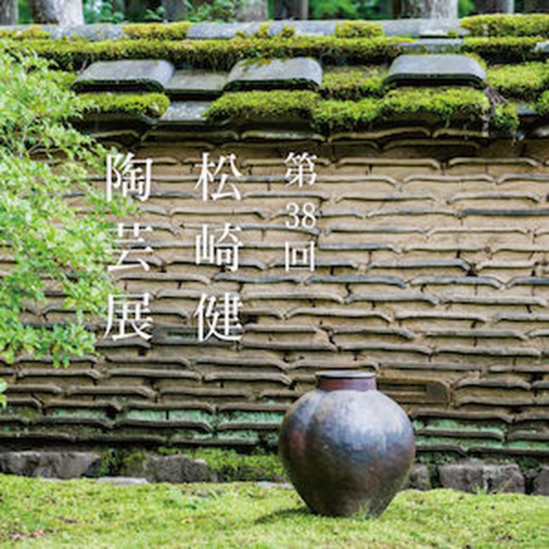 第38回 松崎 健 陶芸展