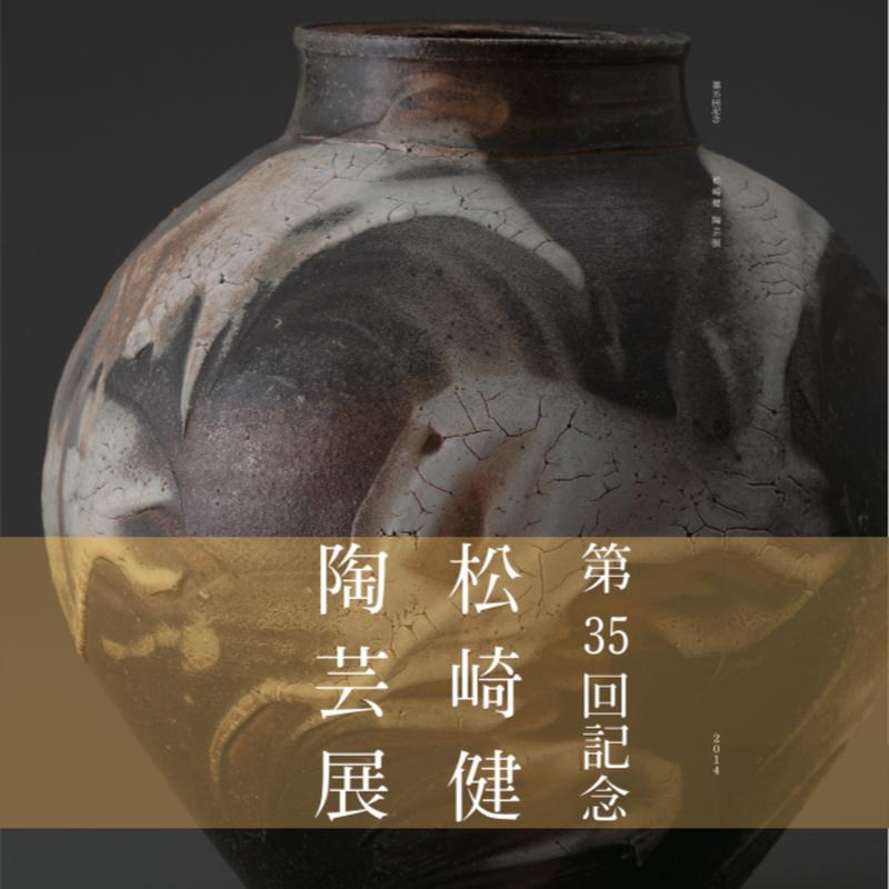 図録「第35回記念 松崎 健 陶芸展」