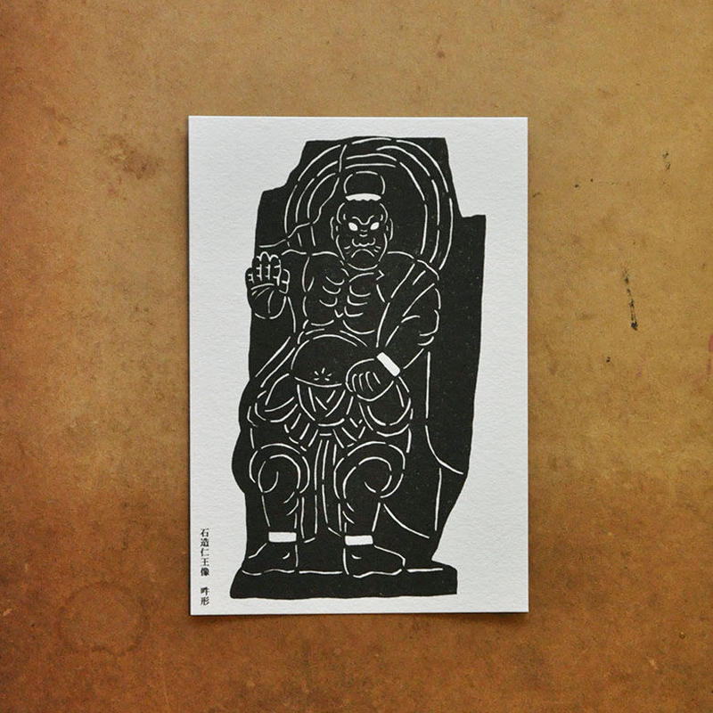 国東半島ポストカード|旧千燈寺 石造仁王像吽形