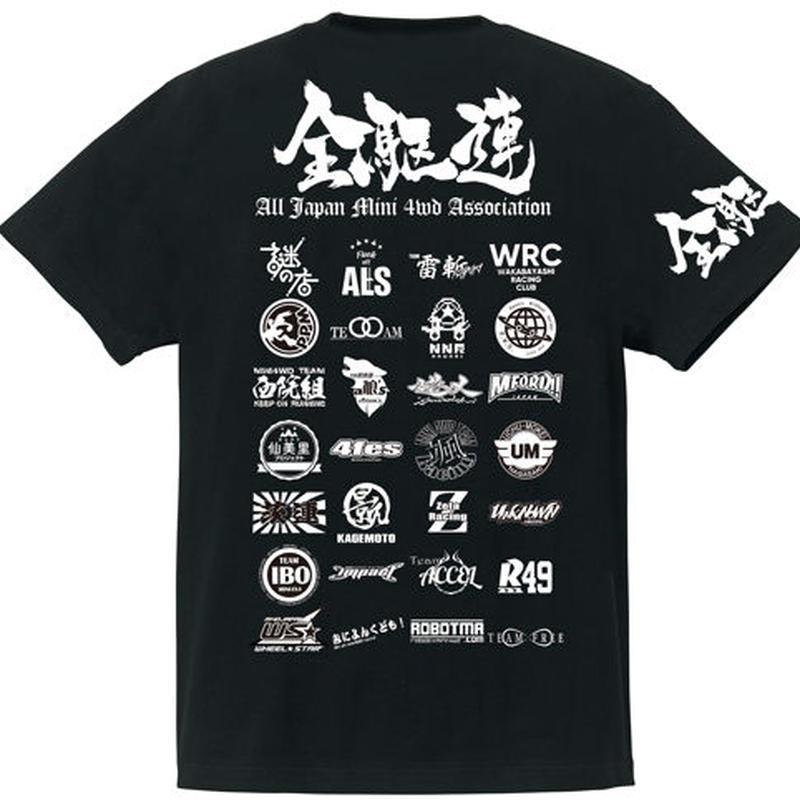 全駆連 2019 Tシャツ
