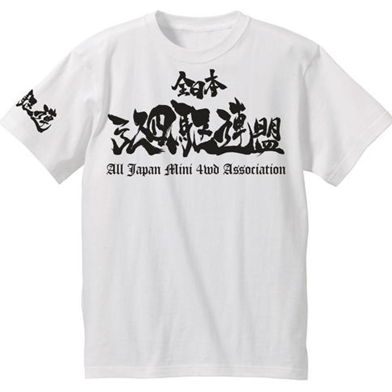 全駆連 2019 Tシャツ  2週間限定カラーホワイト
