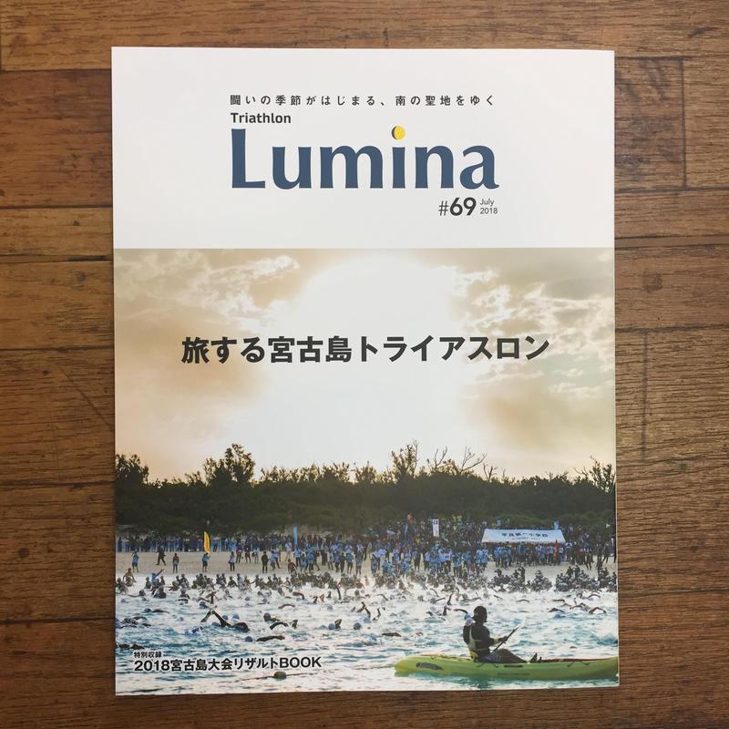 LUMINA #69 July 2018