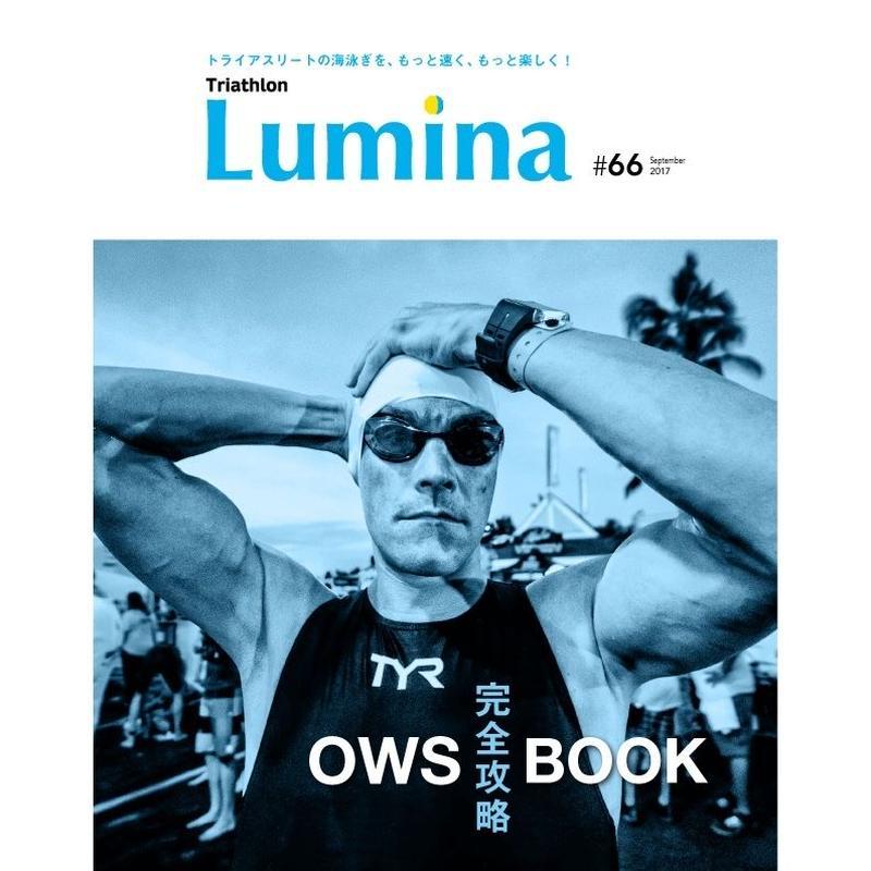 LUMINA  2017年9月 No.66