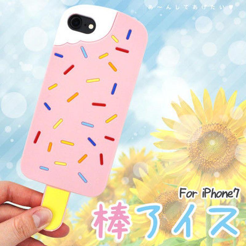 棒アイスケース iPhone7/6s/6用