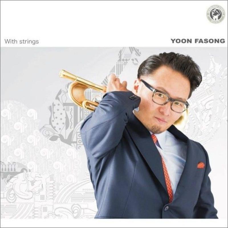 【CD】With Strings / Yoon Fasong (ジャズ×弦楽四重奏)