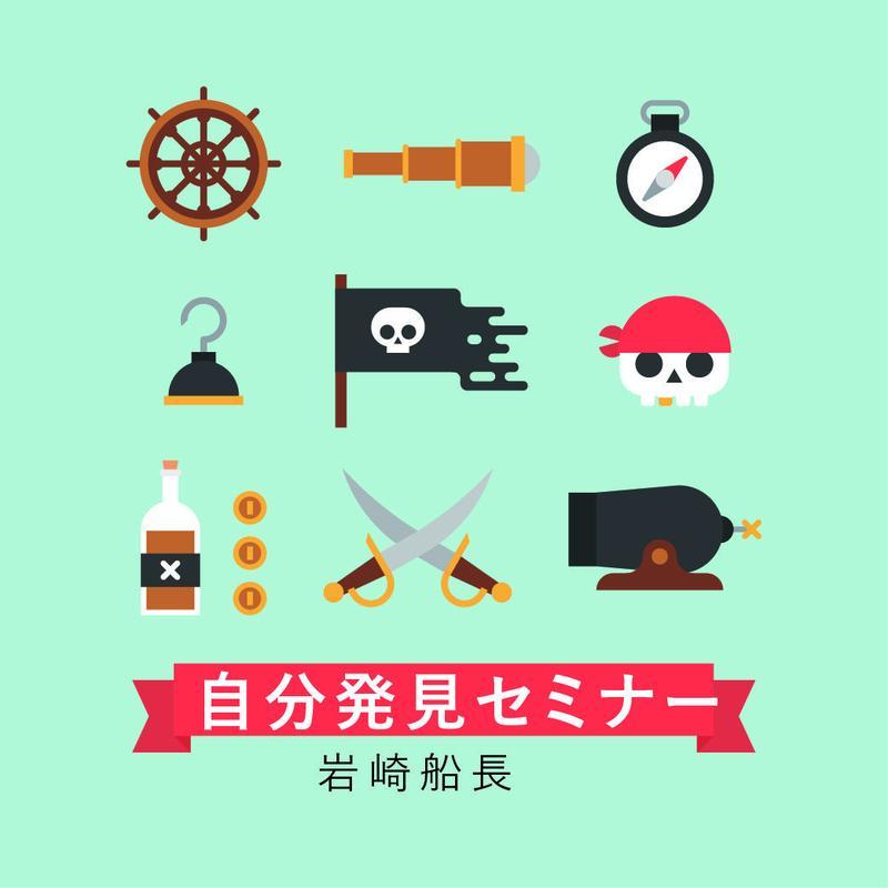 自分発見セミナー [DVD]