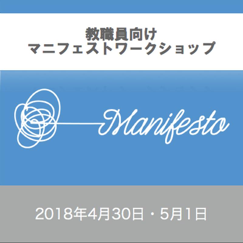 マニフェスト【教師向けワークショップ】