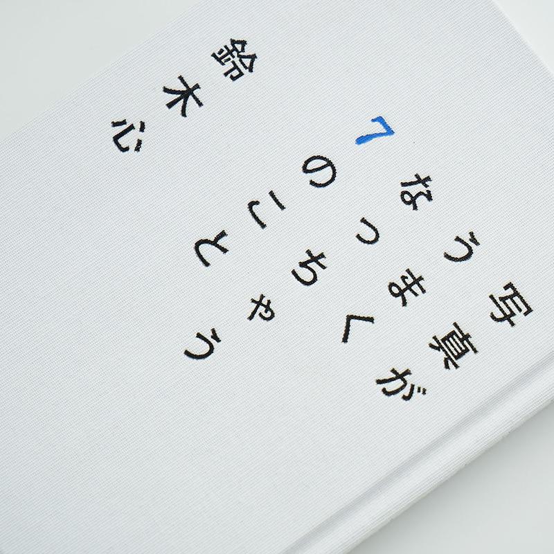 <残部少>写真がうまくなっちゃう7のこと<復活:白!>