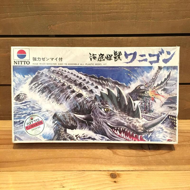 海底怪獣ワニゴン プラモデル/190620-22