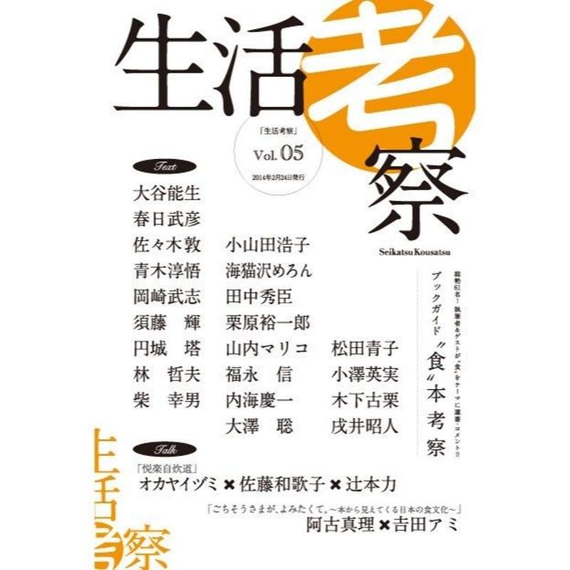 生活考察 Vol.05