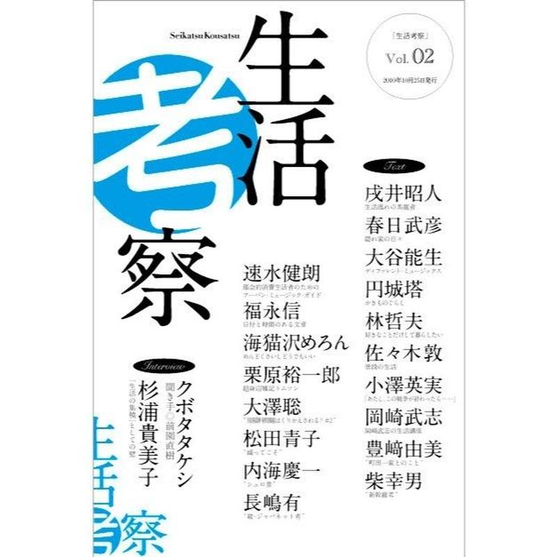 生活考察 Vol.02