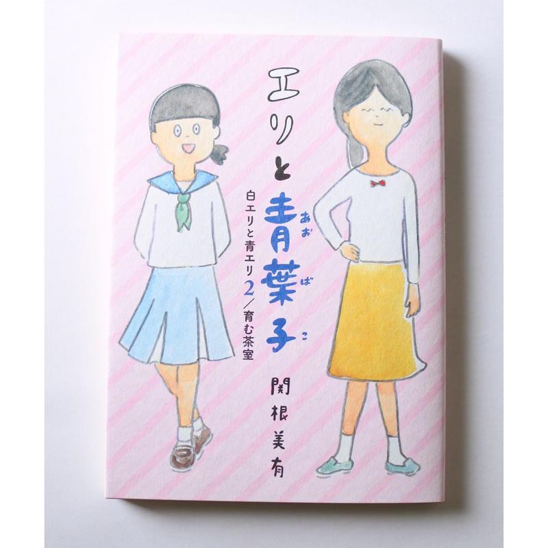 エリと青葉子(特典付き)
