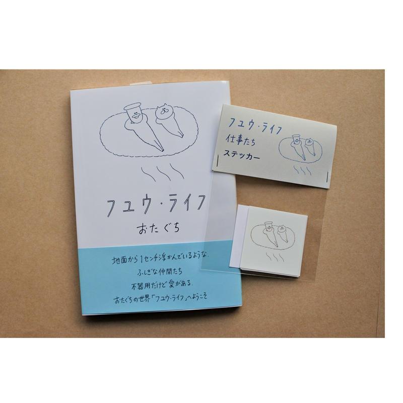 『フユウ・ライフ』本とステッカーおまとめセット