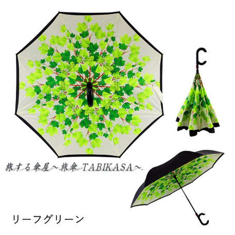 濡れない 傘専門店 通販 東京 レディース メンズ 日傘 手動 手開き 晴雨 旅傘【逆さ傘 leaf】