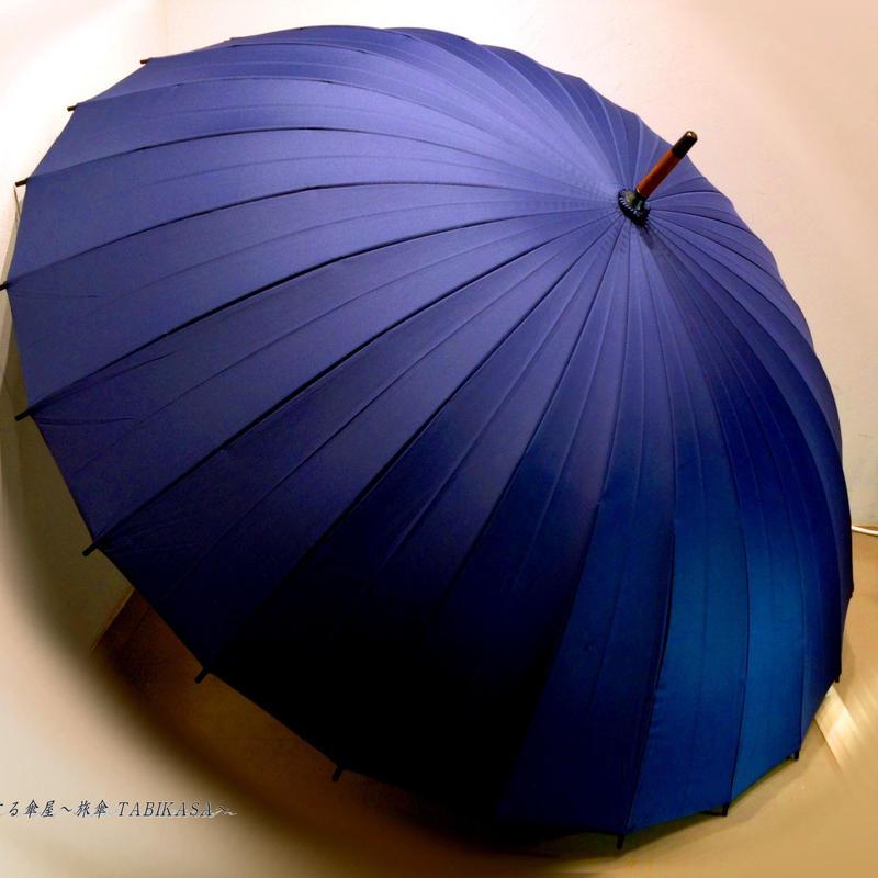 大判65㎝ 傘専門店 通販 東京 メンズ  雨傘  サビにくい 旅傘【蛇の目 24本骨 Navy 】