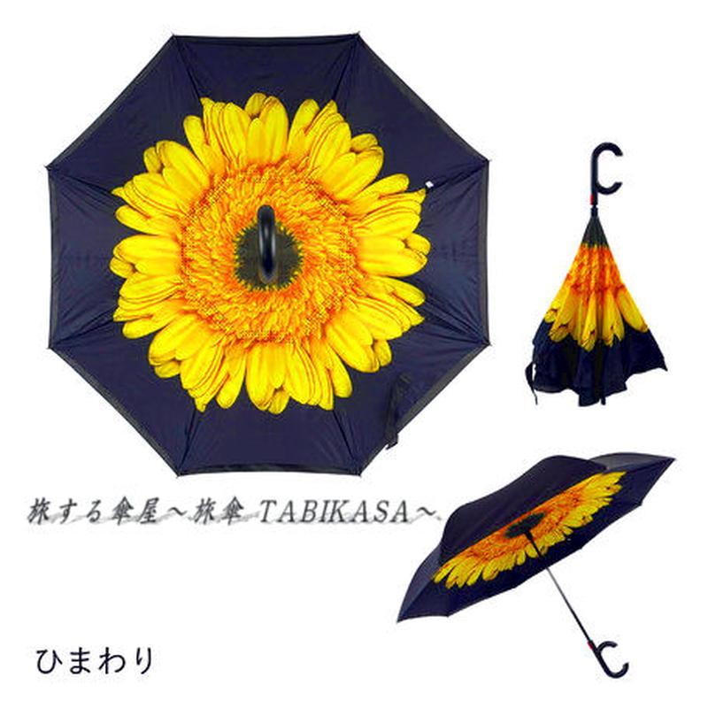 濡れない 傘専門店 通販 東京 レディース メンズ 日傘 手動 手開き 晴雨 旅傘【逆さ傘 ひまわり】