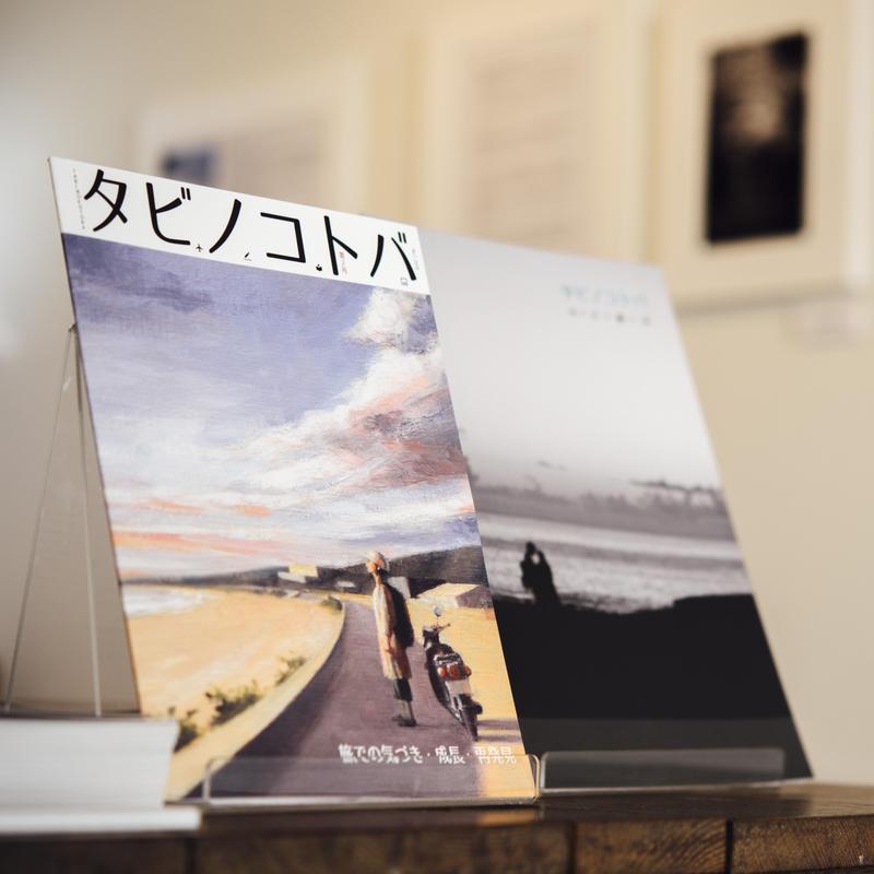 タビノコトバ冊子 vol.1 + vol.2