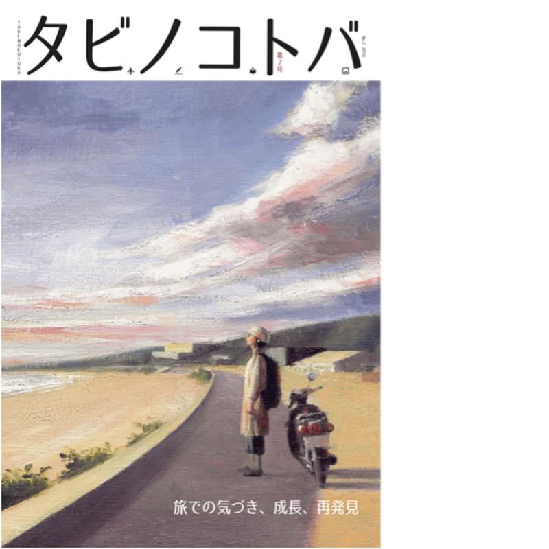 タビノコトバ冊子 vol.2の2冊セット