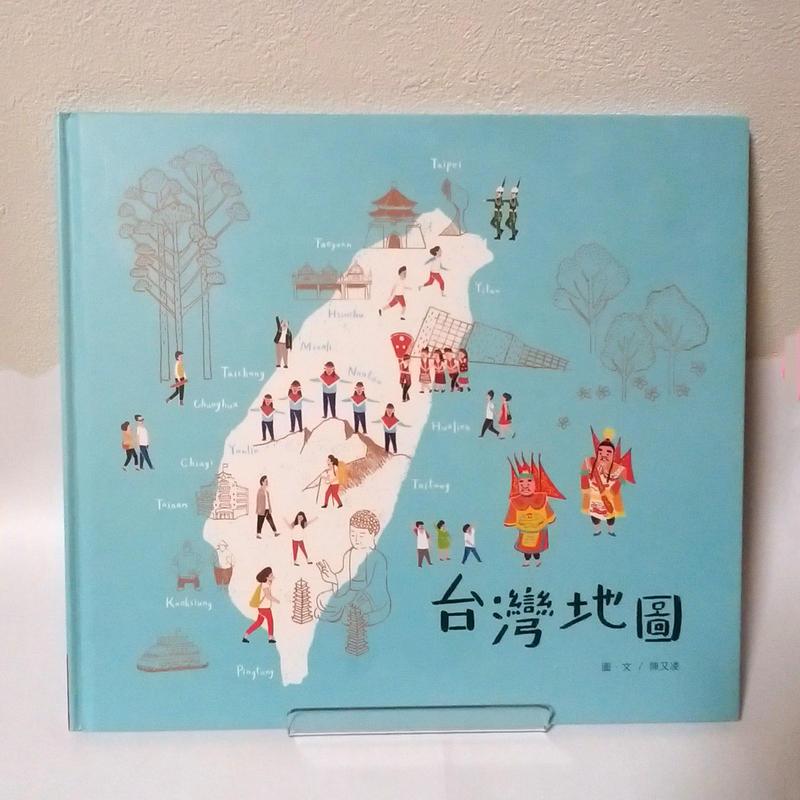 【新刊書】『台湾地圖』