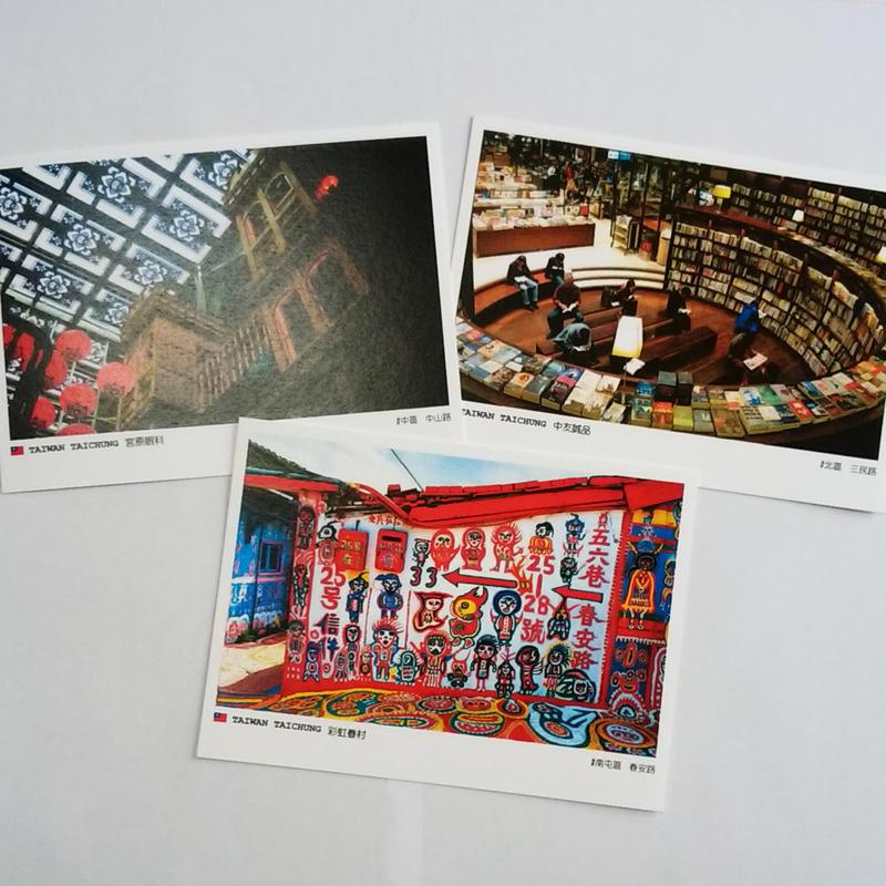 台湾ポストカード3枚セット「台湾中部」