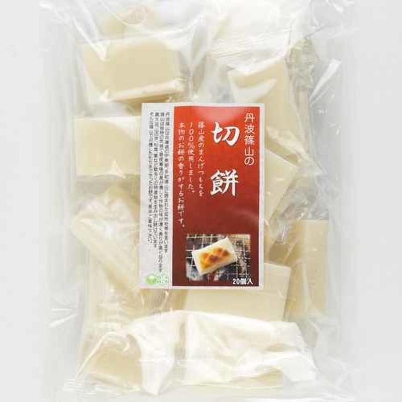 丹波篠山の切餅 1㎏