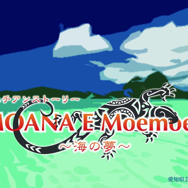 4/28(日)タヒチアンストーリー「MOANA E Moemoea 〜海の夢〜」名古屋公演【学生】