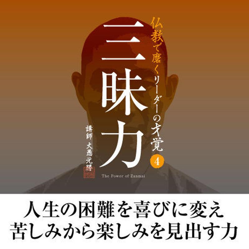 仏教で磨くリーダーの才覚シリーズ(第4弾)「三昧力」人生の困難を喜びに変え 苦しみから楽しみを見出す力(ダウンロード版)