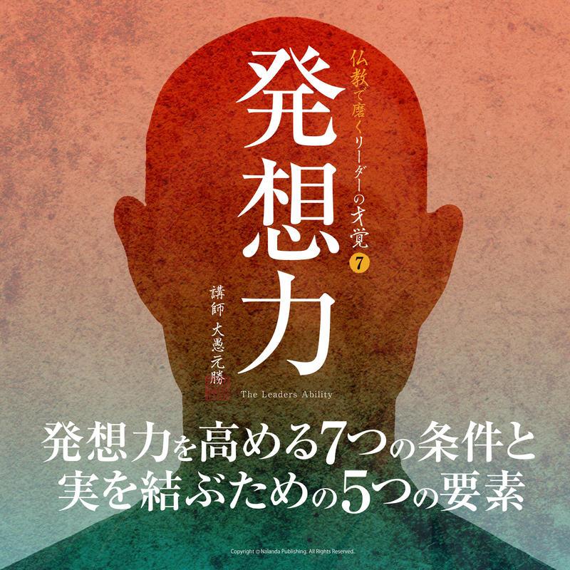 仏教で磨くリーダーの才覚シリーズ(第7弾)「発想力」発想力を高める7つの条件と実を結ぶための5つの要素(ダウンロード版)