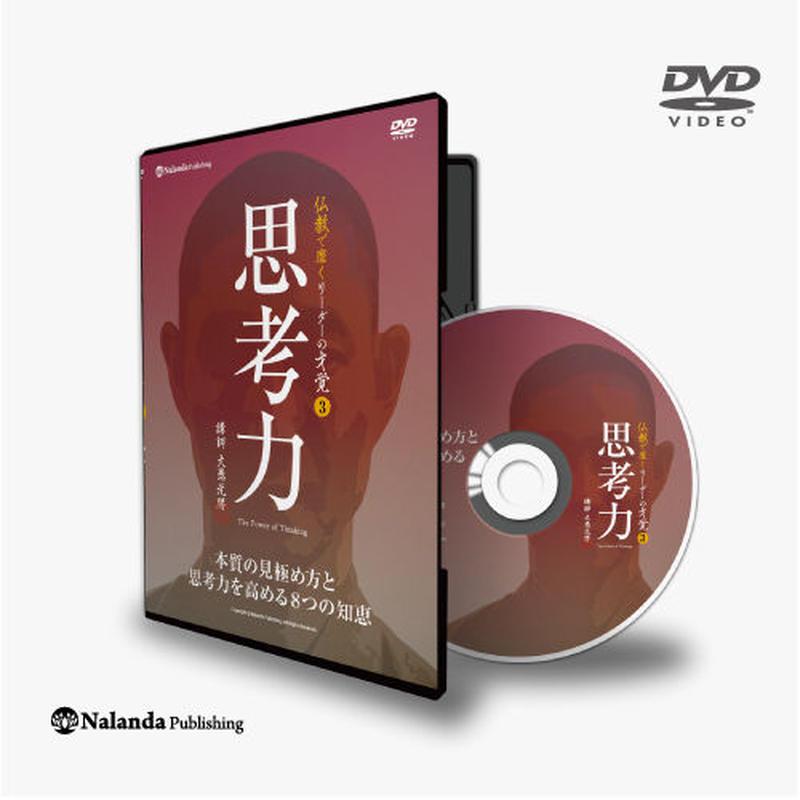 仏教で磨くリーダーの才覚シリーズ(第3弾)「思考力」本質の見極め方と思考力を高める8つの知恵(DVD)