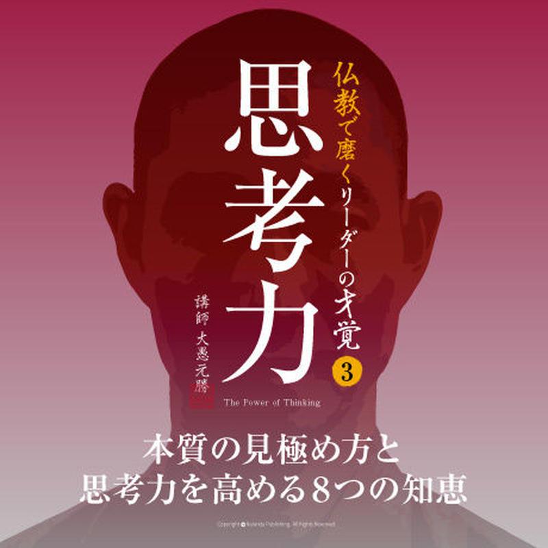 『思考力』本質の見極め方と思考力を高める8つの知恵(ダウンロード版)/仏教で磨くリーダーの才覚シリーズ(第3弾)