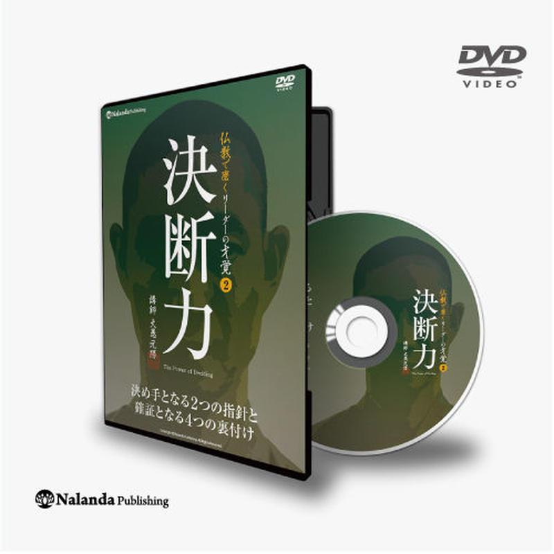 『決断力』決め手となる2つの指針と確証となる4つの裏付け(DVD)/仏教で磨くリーダーの才覚シリーズ(第2弾)