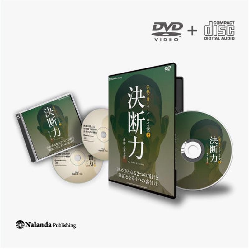 『決断力』決め手となる2つの指針と確証となる4つの裏付け(DVD+CD)/仏教で磨くリーダーの才覚シリーズ(第2弾)