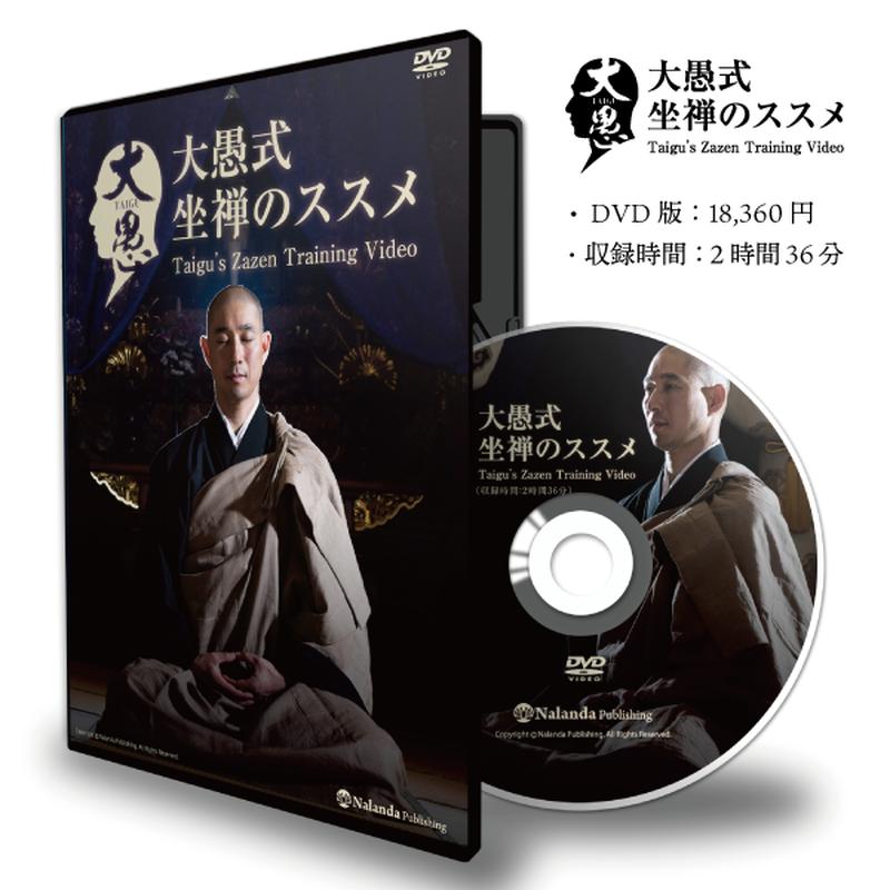 大愚式 坐禅のススメ(DVD版)+オリジナル坐蒲(ざふ)セット