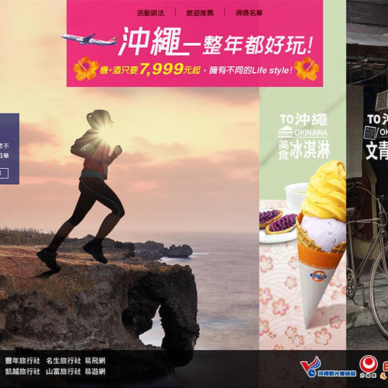 【航空会社】復興航空沖縄便プロモーション事業