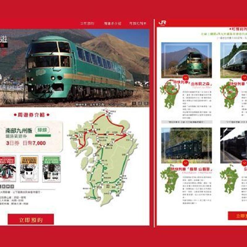 【鉄道会社】JR九州/レールパス台湾プロモーション事業