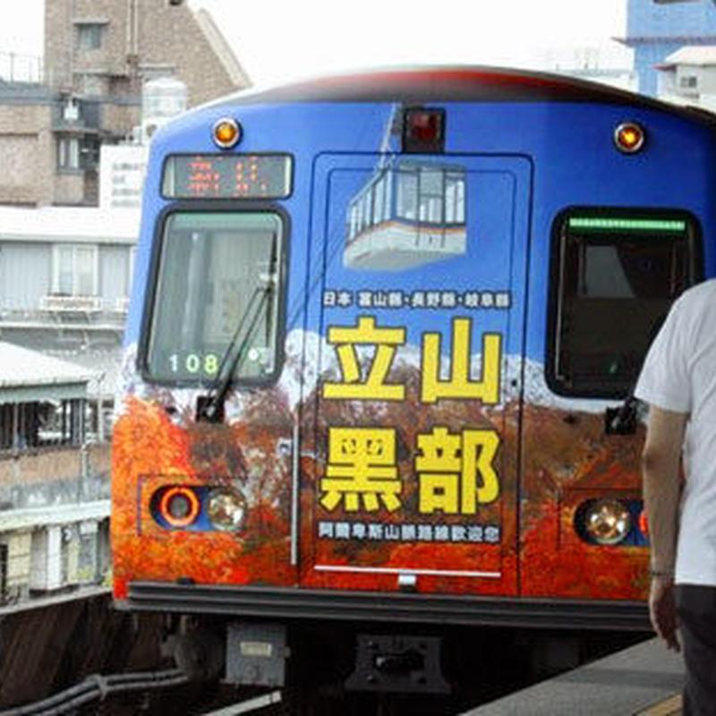 【官公庁】富山県/立山黒部観光プロモーション事業