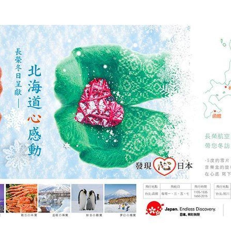 【北海道】観光プロモーションサイト企画・製作・運営