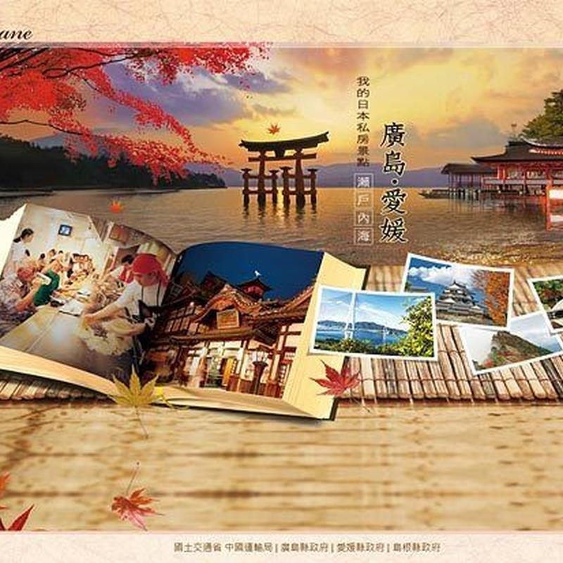 【広島県】観光プロモーションサイト企画・製作・運営