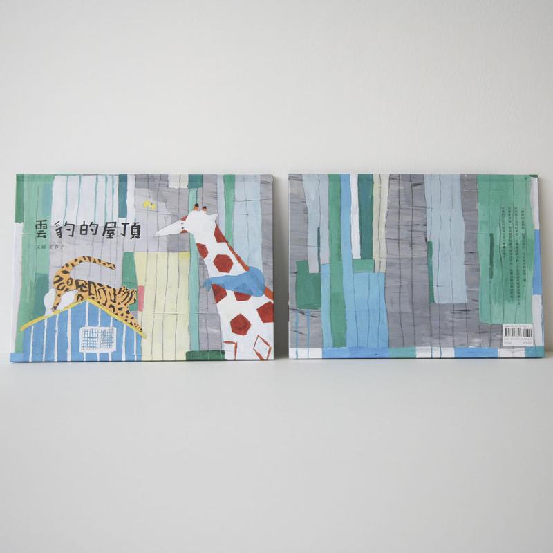 台湾作家絵本「雲豹的屋頂」
