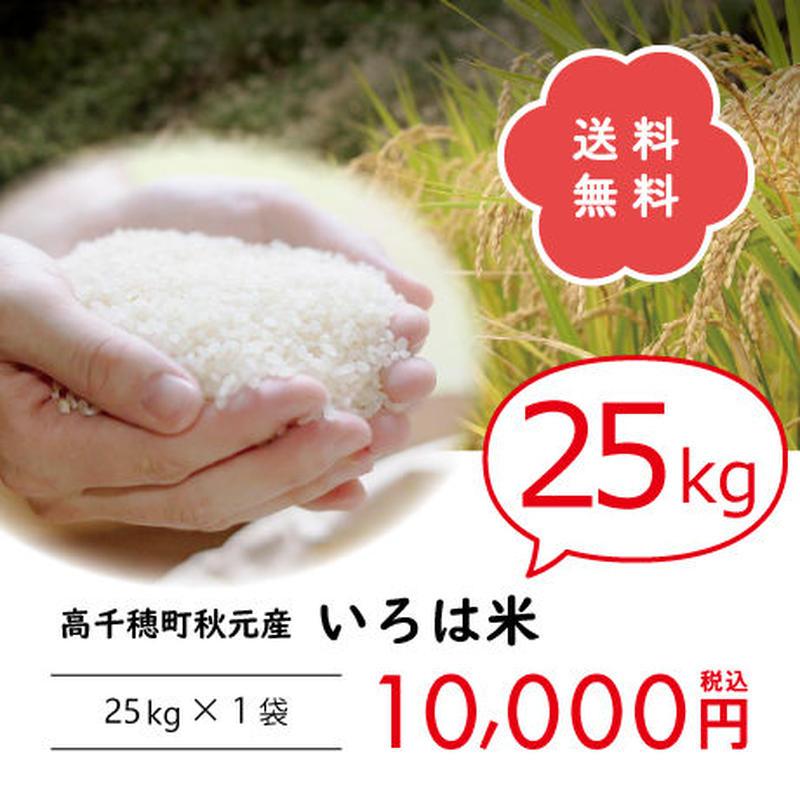 【送料無料】『いろは米』25kg 水源の村・高千穂町秋元の棚田米♪寒暖の差が磨いた旨味 ※白米・玄米選べます ※小分け袋お付けします