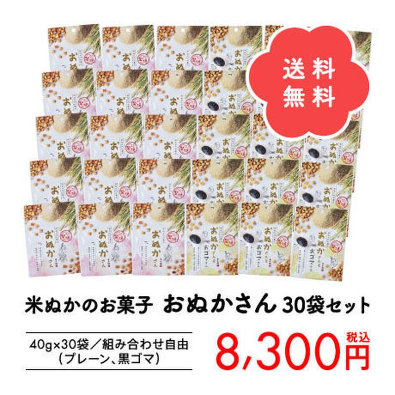 【送料無料】『おぬかさん』30袋セット(40g×30袋)組み合わせ自由で選べる米ぬかのお菓子♪みんなで分けても、一人で楽しんでもGOOD!一番お得なセットです