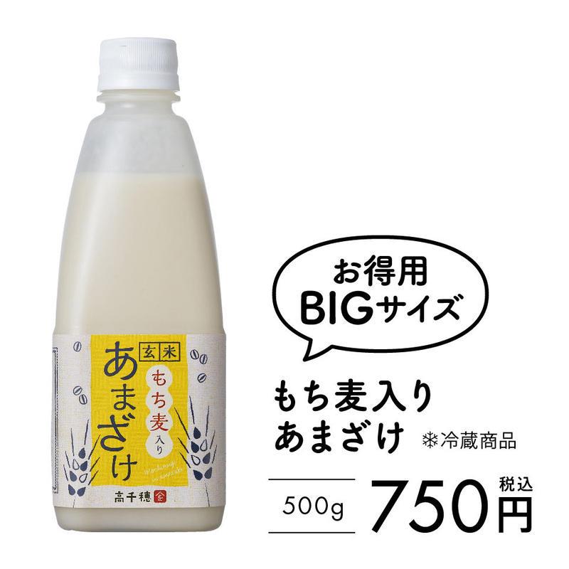 【お徳用サイズ】『もち麦入りあまざけ』500g【クール商品】