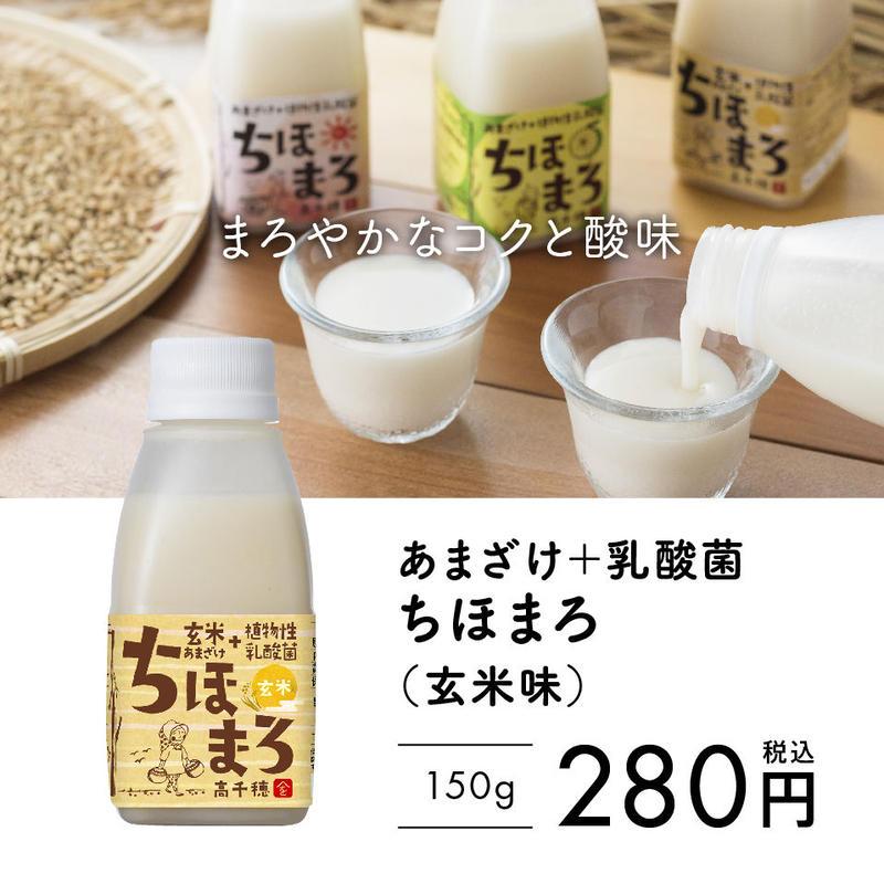 【1本で150兆個の乳酸菌】あまざけ+乳酸菌『ちほまろ』150g(玄米味)まったりとしたコクのある味わいでリピーター率No.1!甘酒で手軽にゴクっと玄米が採れる♪お腹にうれしい無添加甘酒です