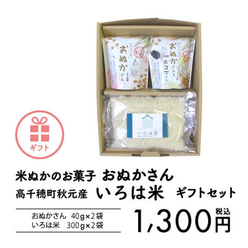 <ギフトセット>米ぬかのお菓子『おぬかさん』+秋元産『いろは米』 2袋×2袋