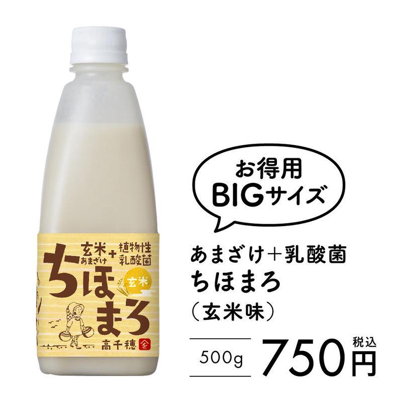 【お徳用サイズ】あまざけ+乳酸菌『ちほまろ』(玄米味) 500g