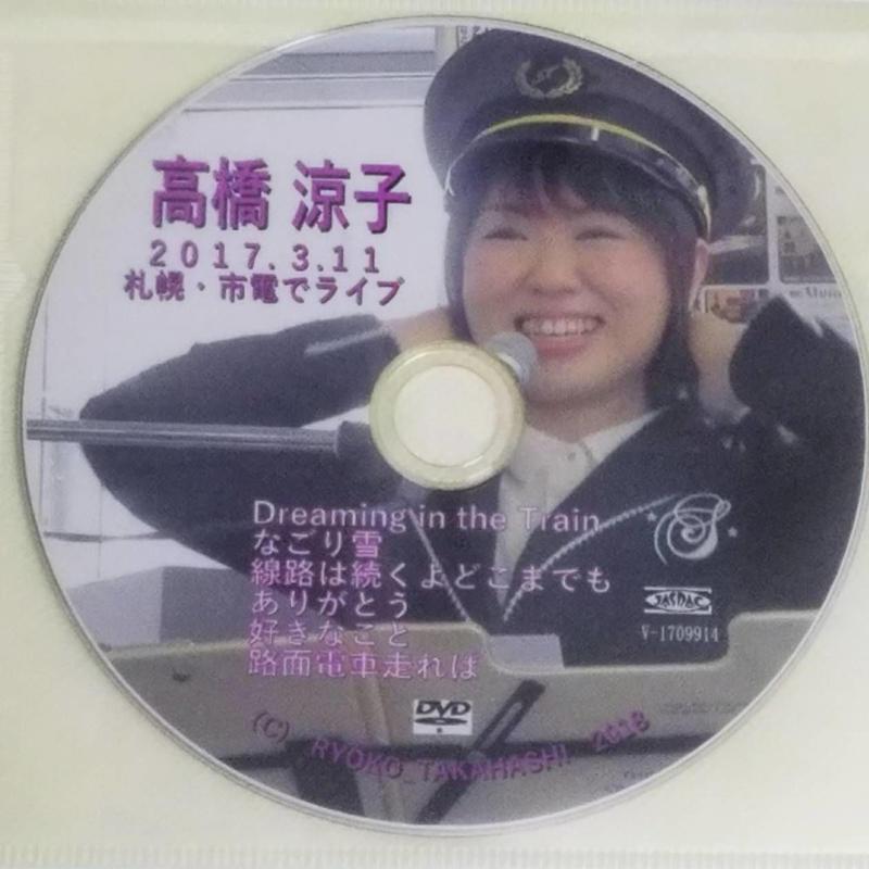 <DVD>高橋涼子ライブDVD  札幌『市電でライブ』(2017.3.11)