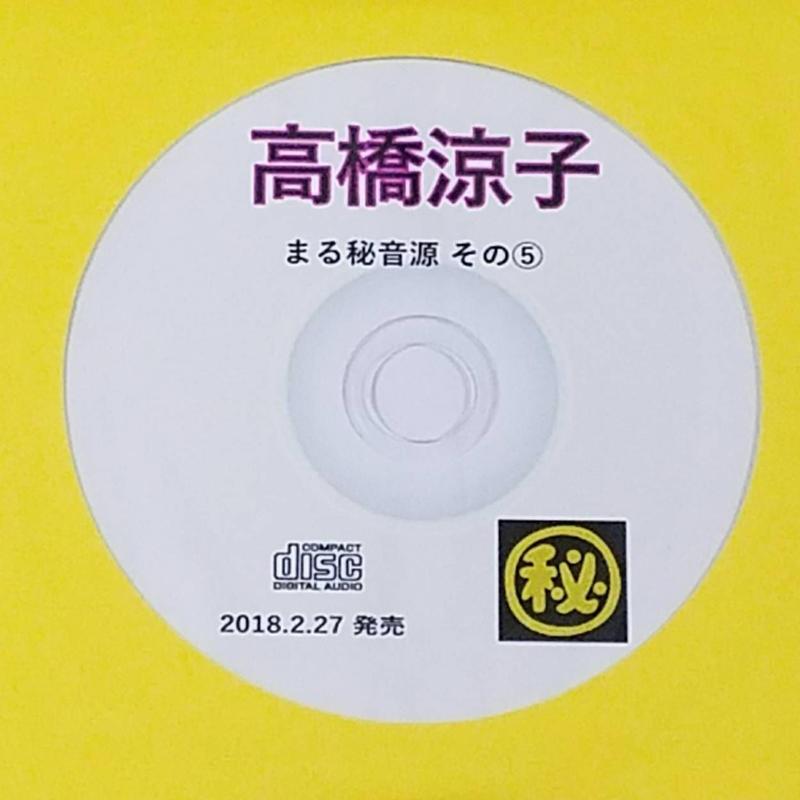 <CD>【高橋涼子 まる秘CD その⑤