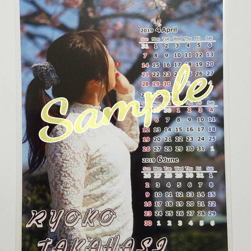 【カレンダー】りょこ*3ヶ月カレンダー☆2L縦版(2019.4~6)